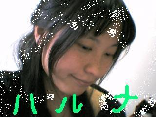 ☆ハルナ☆