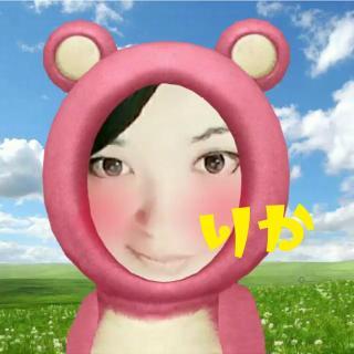 りかちゃん